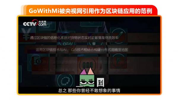 央视网区块链应用范例——GoWithMi高维地球是什么场景?