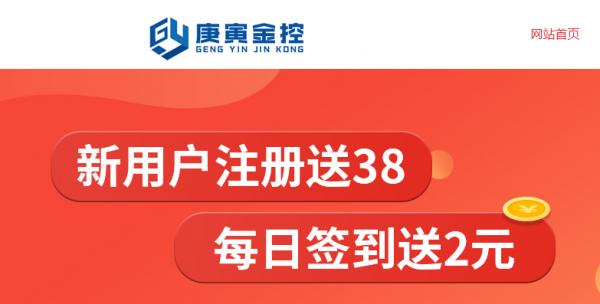 申博管理网app:庚寅金控:为客户有包管的提供投资理财机会