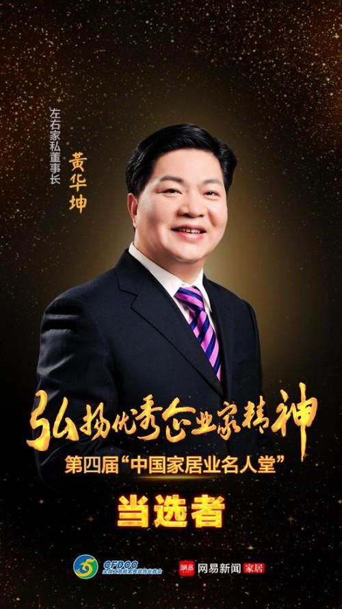 """""""幸福不远,就在左右""""的左右沙发董事长黄华坤为何荣登""""第四届中国家居业"""