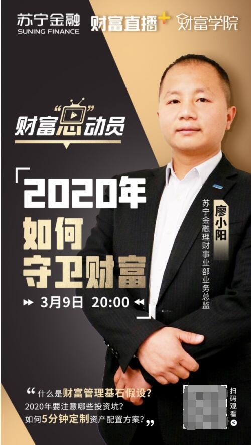 """苏宁金融""""财富直播+""""专家解读2020年如何守卫财"""