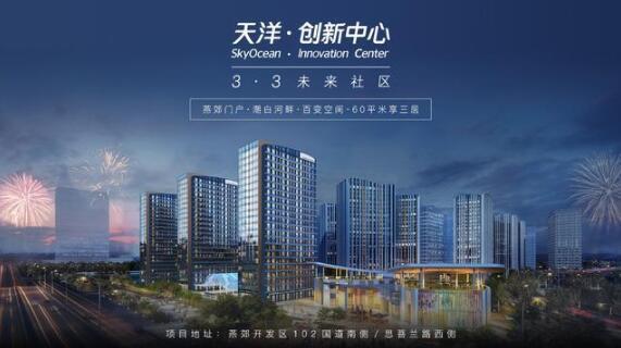 <b>乘东风 天洋创新中心为梦想青年筑家</b>