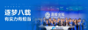 嘉银金科:用数字技术打造最佳科技金融企业