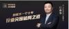 分众传媒江南春:制胜下一个十年,行业突围破局之道