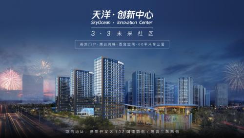 """全力以""""复"""",天洋创新中心""""小而美""""公寓即将入市"""