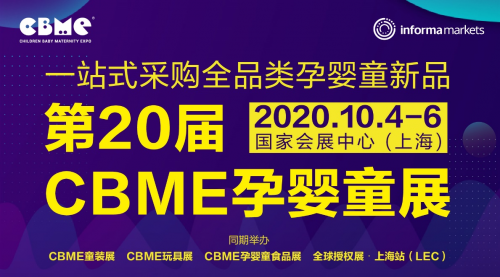第20届CBME孕婴童展将延期至10月4日-6日举办
