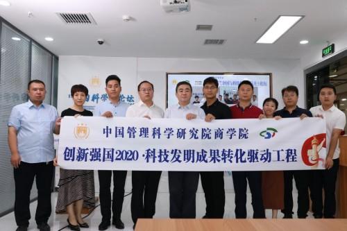 第十七届中国科学家论坛 之2020健康中国与科技创新(院士)论坛举行