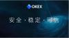 多数投资加密货币的人不会考虑后事,okex上的投资人,也是这样?