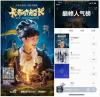 """代言人周深演绎《龙之谷2》MV舞台剧 郑爽直播变身""""魔法师"""""""