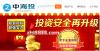 中海投,靠谱的投资理财平台,完善的风控体系