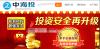 中海投投资理财平台:合规运营、稳健发展的正规投资