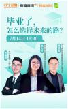 苏宁金融毕业季主题直播来了 聊聊就业、留学与消费