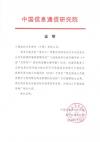 """三菱电机两大案例入选《中国""""互联网+""""绿色制造融合案例集》"""