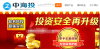 北京中海投平台:为投资人提供安全、高效的投资理财服务