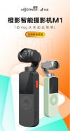 最适合小白的vlog神器 橙影智能摄影机M1天猫开启预定