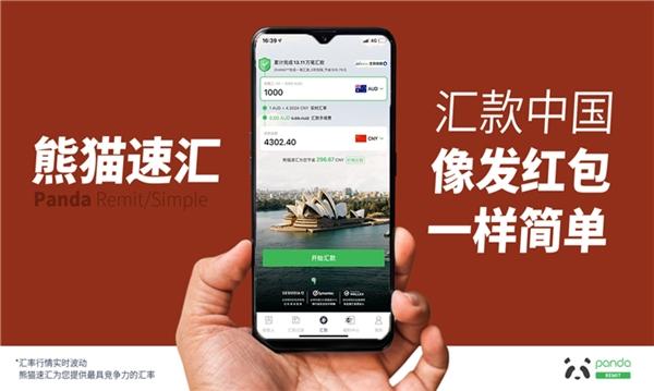 助力全球华人共克疫情,熊猫速汇春节汇款不打烊